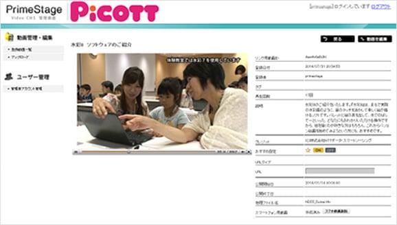 Picott 管理画面サンプル