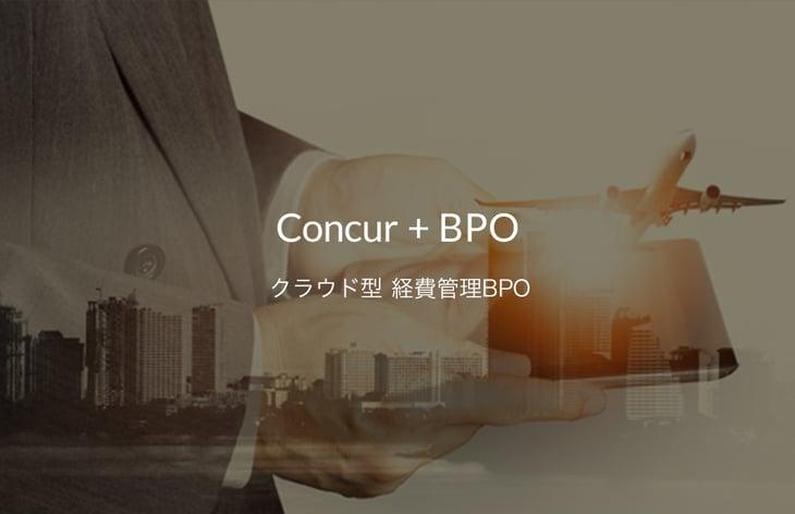 「Concur」クラウド型 経費管理BPO
