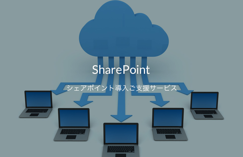 SharePoint導入ご支援サービス
