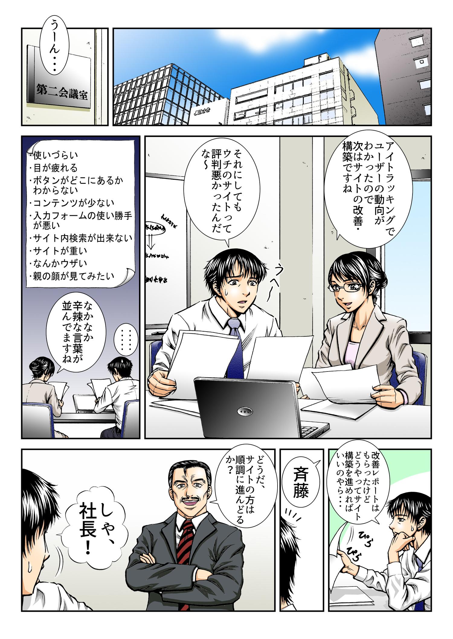 NTTデータスマートソーシングの実施したアイトラッキングによるユーザー動向の調査やアンケートによりサイトの問題点は洗い出されたが、具体的なサイト構築について悩む斉藤さん。