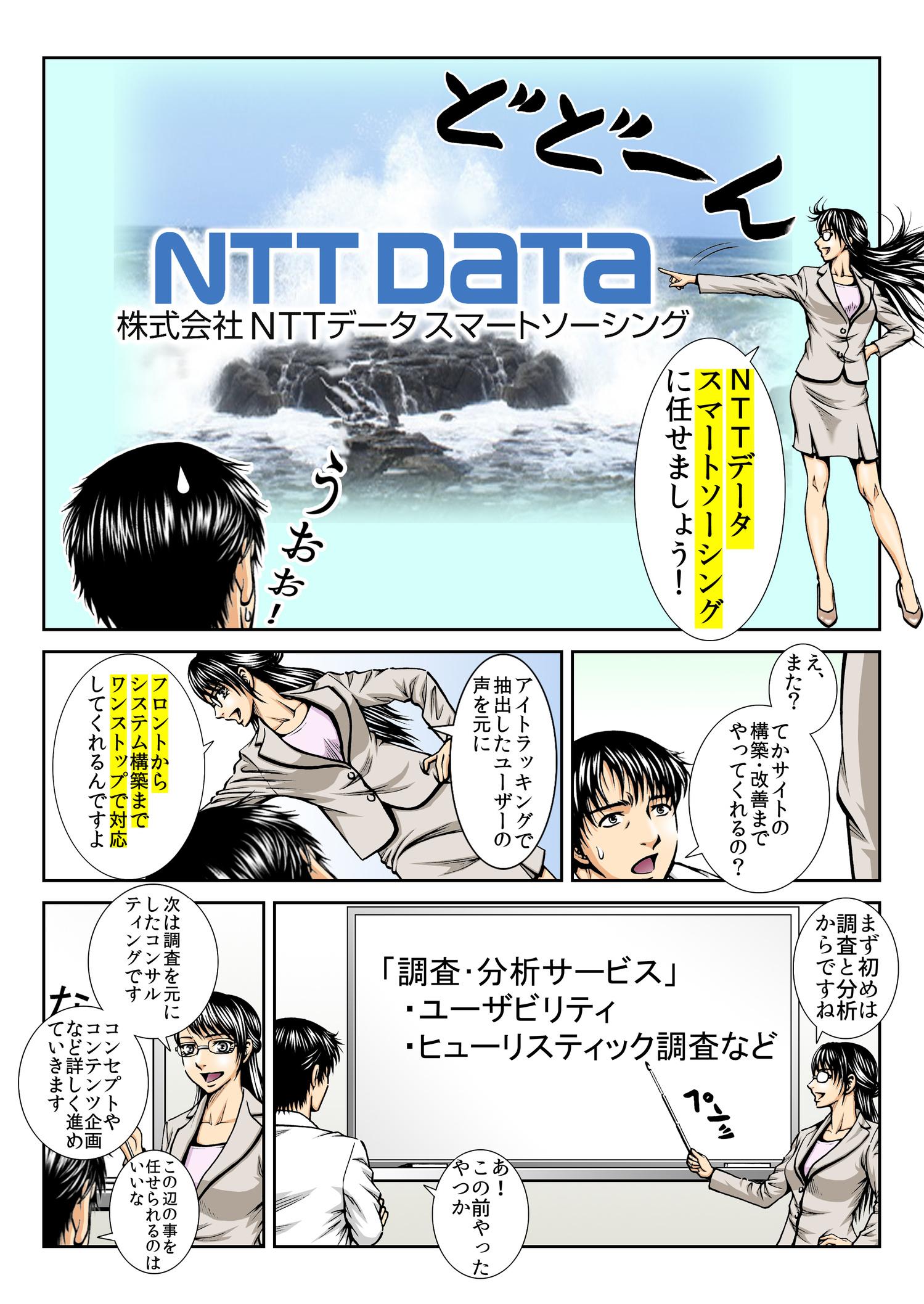 悩む斉藤さんに、相川さんがアイトラッキング調査を依頼したNTTデータスマートソーシングへの相談を提案する。フロントからシステム構築までをワンストップで対応できるNTTデータスマートソーシングでは、ユーザビリティやヒューリスティック調査などの調査・分析セービスを基にサイトのコンセプトやコンテンツ企画も対応できる。