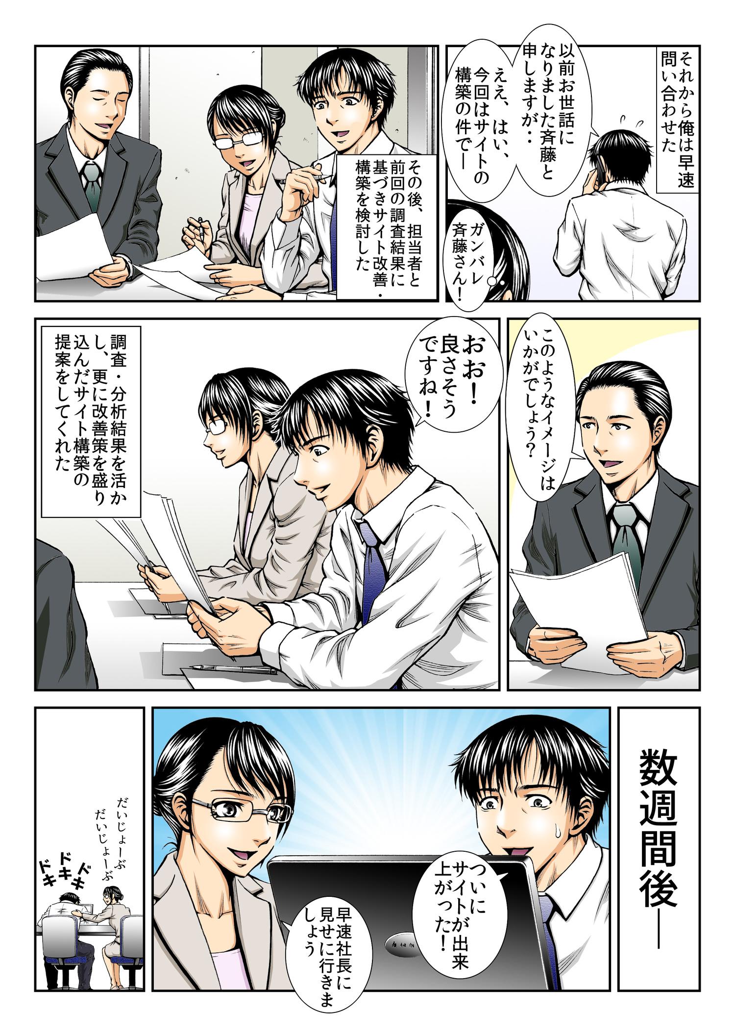 相川さんの説明で納得した斉藤さんは、NTTデータスマートソーシングにサイト改善・構築を依頼することに決めた。