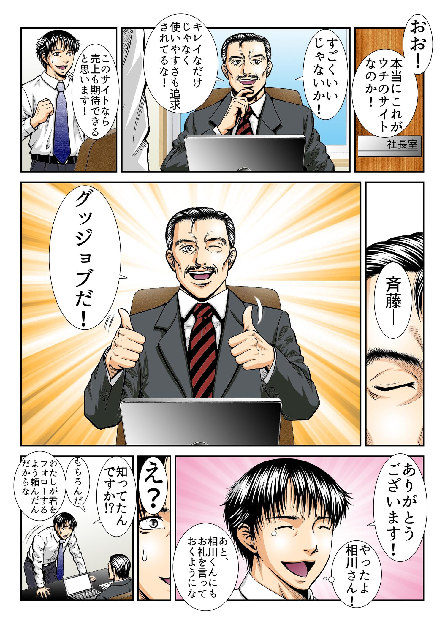 構築後のサイトを見た社長の売上効果も期待できると大満足な様子に安心する斉藤さん。