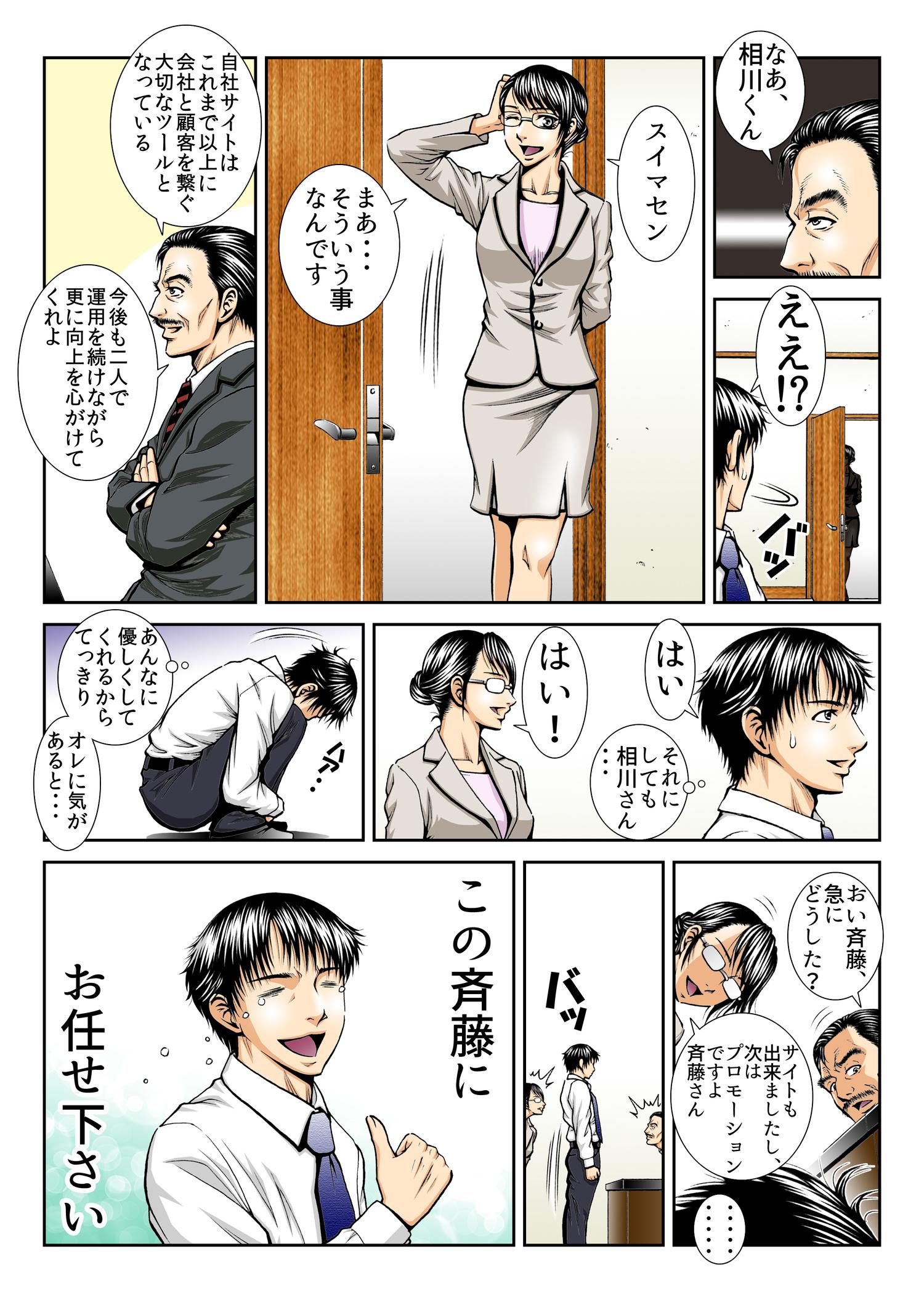 今後も相川さんと協力して改善運用を社長から命じられる斉藤さんだが、自分への好意ではなく、社長の指示で相川さんが手伝ってくれたことを聞かされ複雑な気持ちになる斉藤さん。