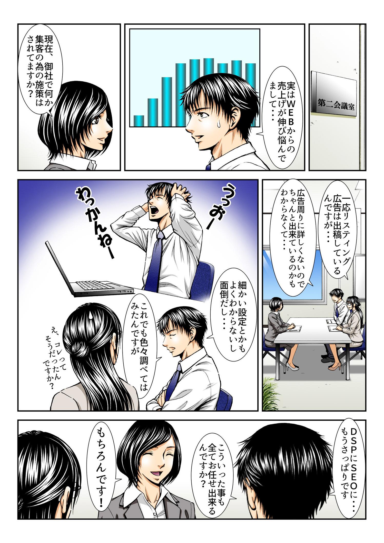 WEBプロモーション担当に、WEB経由の売上が伸び悩んでいると相談した斉藤さん。リスティング広告やDSP、SEOなど詳しい知識がなくても、NTTデータスマートソーシングなら全てを任せられそうだ。