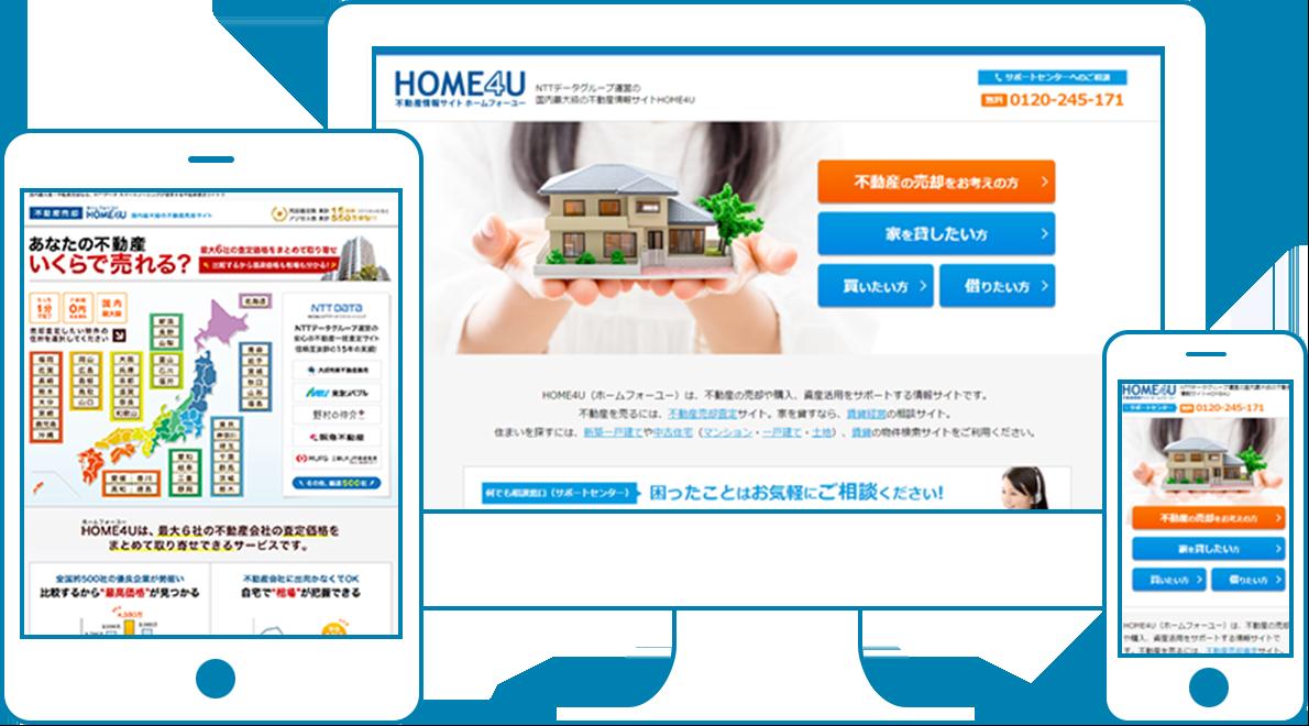 不動産情報サービス HOME4U