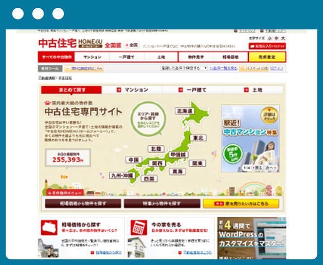 仲介物件検索サービス 中古住宅HOME4U
