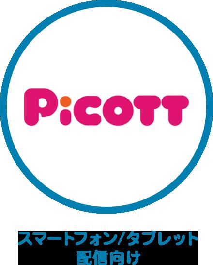 PiCOTT