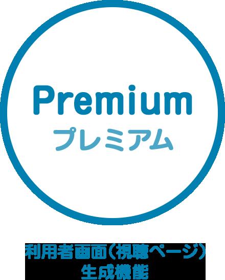 Premium プレミアム