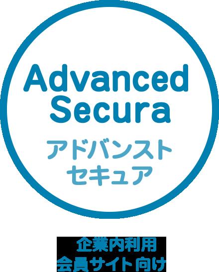 Advanced Secura アドバンストセキュア