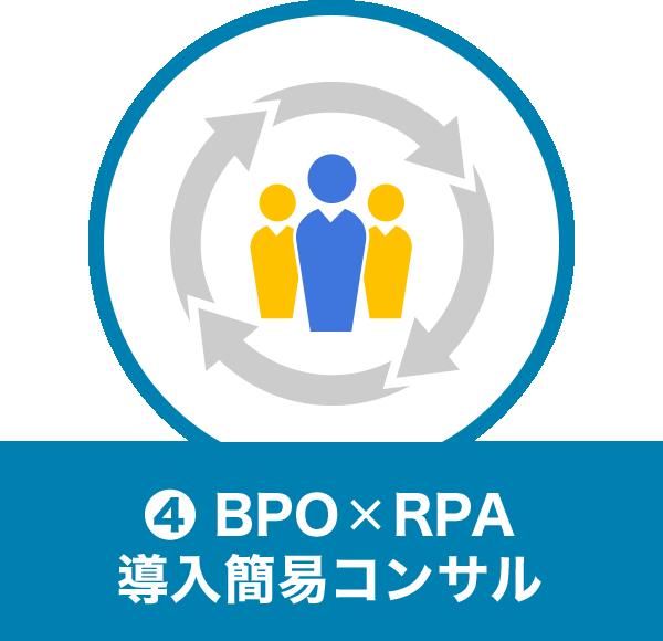 4.BPO×RPA 導入簡易コンサル