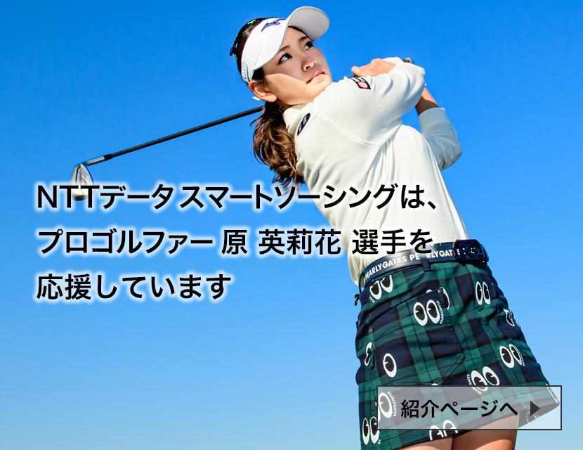 NTTデータ・スマートソーシングは、プロゴルファー原莉花選手を応援しています。