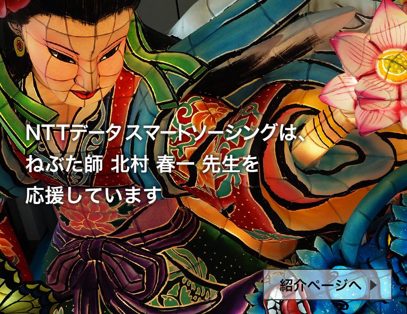 NTTデータ・スマートソーシングは、ねぶた師は北村春一先生を応援しています。