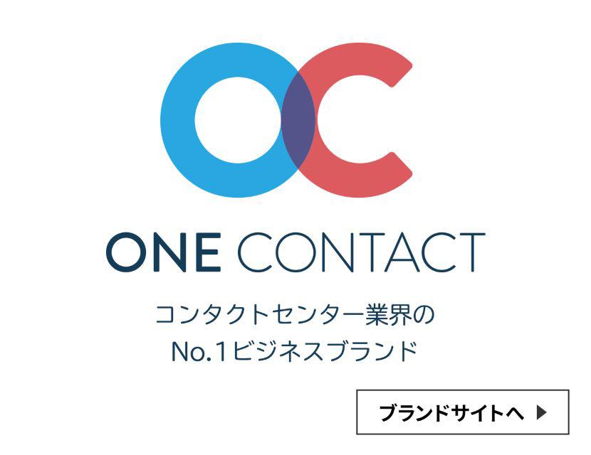 コンタクトセンター業界のNo.1ビジネスブランド「ONE CONTACT」の紹介はこちら